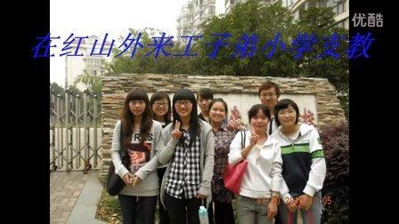 2011.9.19 南师中北爱心联盟宣传视频