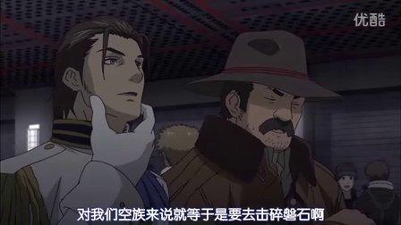 银翼之法姆 11 【简体字幕】