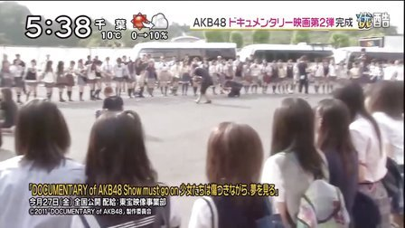 120119 AKB48纪录片ドキュメンタリー映画完成披露  Oha!4