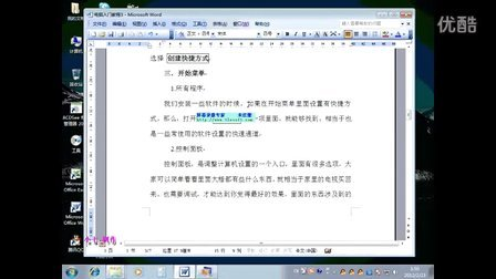 小七教你学电脑入门视频教程3Windows系统-教父母教朋友学电脑