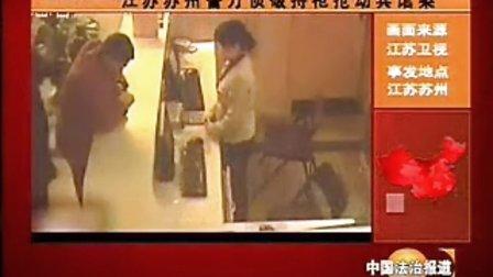 江苏抢劫宾馆案