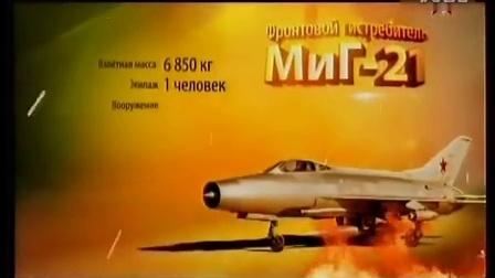苏联制造(俄语英字)MiG-21 战斗机