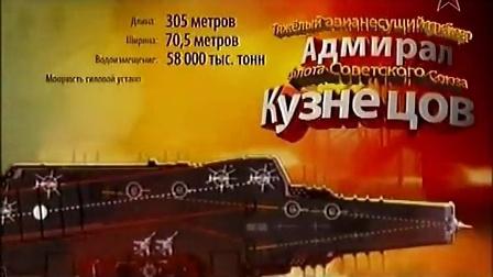 苏联制造(俄语英字)Kuznetsov 库兹涅佐夫号航母