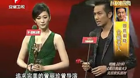 《国剧盛典》精彩回顾 - 钟汉良(2011-2013年度获奖 表演片段)