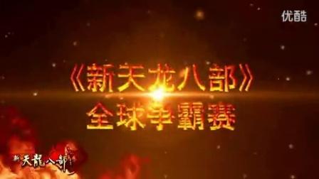 20140721 新天龙八部第四届全球争霸赛全线开战