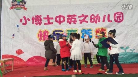 桂林小博士中英文幼儿园2016元旦活动