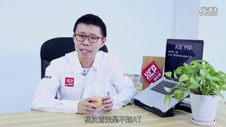 ASK YYP视频答问 36 步子慢点 保护dandan