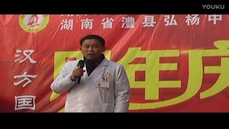 弘杨中医馆周年庆