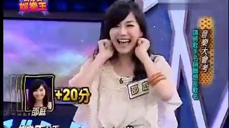 娱乐百分百 20101209:百分百娱乐王