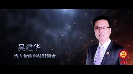 成功领袖吴建华