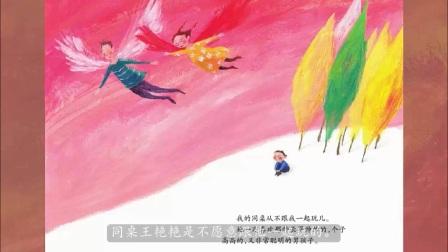 第五届「丰子恺图儿童画书奖」入围作品--作绘者介绍《了不起的罗恩》