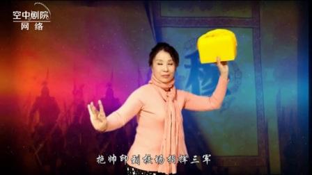 【网络空中剧院】票友唱段  京剧《穆桂英挂帅》捧印   吴志红 演唱