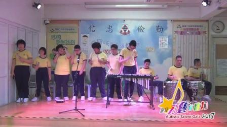(032) 東華三院群芳啟智學校節奏樂隊