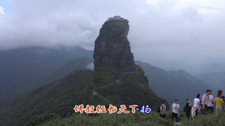 神奇秀美的梵净山