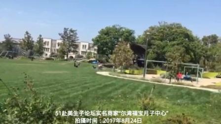 51赴美生子论坛实名商家:尔湾福宝月子中心(周边公园)