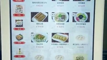 北京云标自助售卖点餐系统之自助点餐机