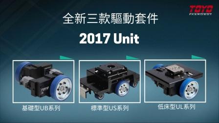 无人搬运车与驱动套件 ▌ TOYO AGV Unit/Cart for 2017