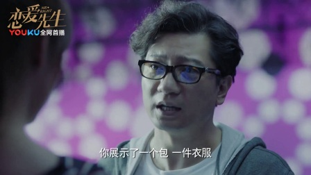 """恋爱先生 43 北业教你如何正确理解""""模特"""""""