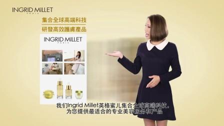 INGRID MILLET 英格蜜儿 2018 电视广告