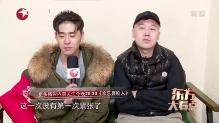 20180304《东方大看点》张云雷 杨九郎 cut ,欢乐喜剧人第四季第8期