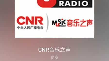 中央人民广播电台音乐之声晚安