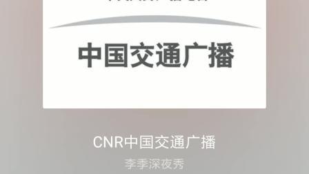 中央人民广播电台交通广播每周二凌晨收播