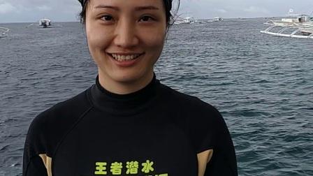 20180503 OW/畢業感想/大人教練長/薄荷島/王者潛水