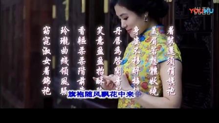 美旗袍(京歌)