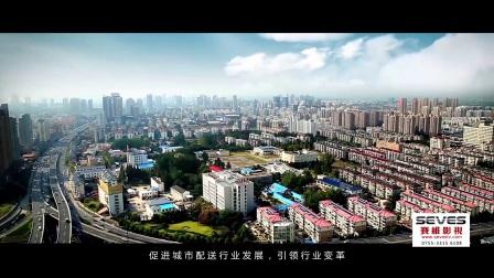 深圳企业宣传片-凯东源物流企业宣传片-深圳赛维影视