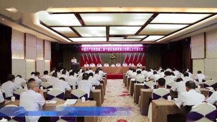 陕建十建集团召开第五次党员代表大会