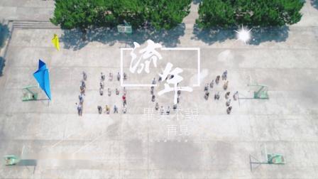 福州初中最美毕业季微电影《流年》三牧中学初三四班毕业季-王朝影视作品