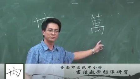 硬笔书法研习实況教学
