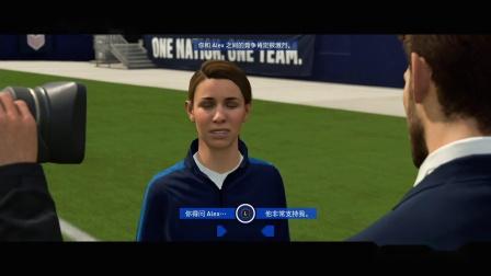 【FIFA19】冠军之路04 女足一样秀【少帅实况都是坑 我要踢球】