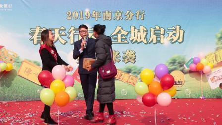农业银行南京分行2019年春天行动全城启动----江宁分会场