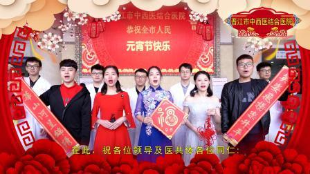 2019 磁灶西园紫帽  晋江中医院医共体元宵晚会送祝福
