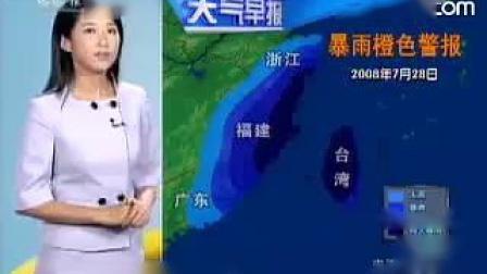 朝闻天下天气预报2008年7月28日成璐