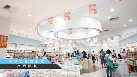 河源宝贝港HKBB | 坚基JJMALL旗舰店
