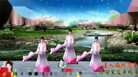 扇子舞--人面桃花