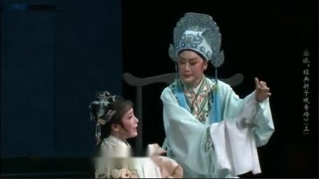 钱惠丽王志萍越剧《梁祝 楼台会》