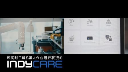 协作机器人远程中央管理服务 IndyCARE_纽禄美卡(Neuromeka)
