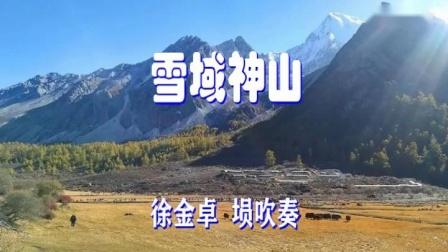 《雪域神山》(徐金卓 埙吹奏)