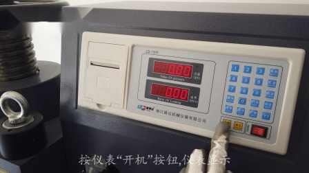 TSY-2000型电液式压力试验机操作视频