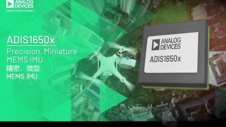 ADIS1650x系列高精度、微型MEMS IMU