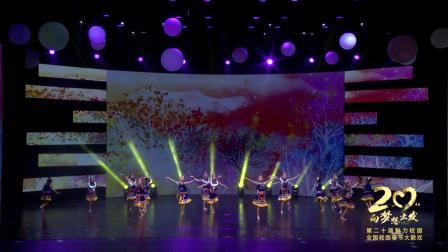 舞蹈《边寨欢歌》大连经济技术开发区金湾小学