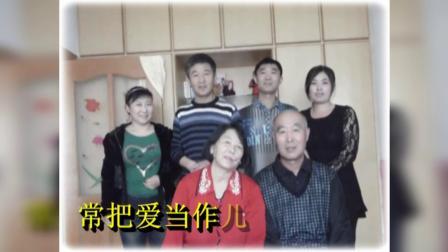 美好回忆-我的一家人