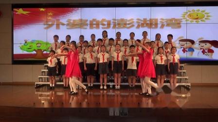 外婆的澎湖湾——记2019四年级2班文艺表演