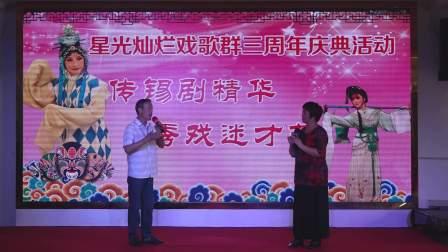 星光灿烂戏歌群三周年庆典【常青树锡剧前园会】
