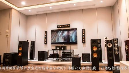家电论坛店访——北京欢跃视听影音智能,京城高端家庭影院定制安装集成商