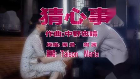 猜心事(Maria Vs Taison)罗狮虎_MV
