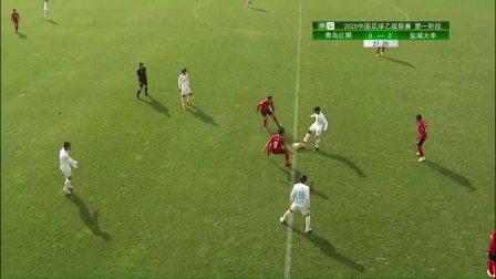 2020中乙联赛 青岛红狮-盐城大丰 (0-0)
